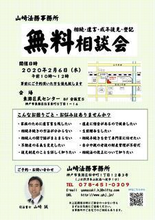 202002無料相談会のご案内hishigata.jpg
