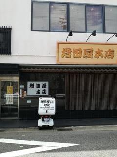 増田屋.jpg