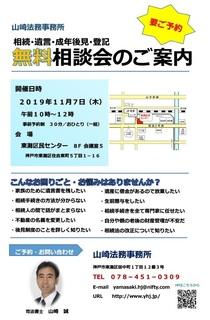 1無料相談会のご案内 地図&QR.jpg
